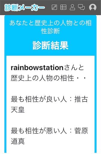 f:id:rainbowstation:20210907201505j:image