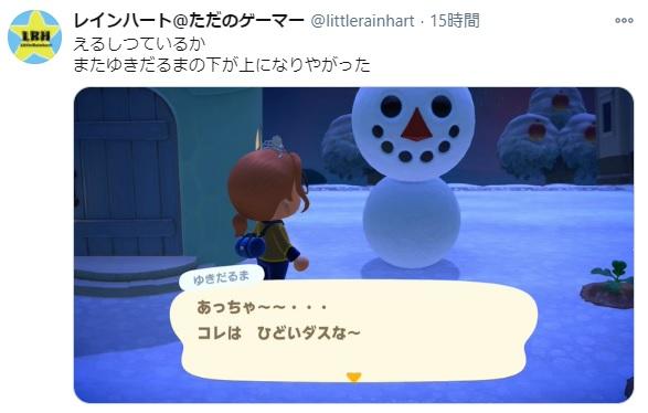つもり 雪だるま あ 【あつ森】雪だるまの移動や壊し方と1日何個作れるのか試してみた|アストロ note