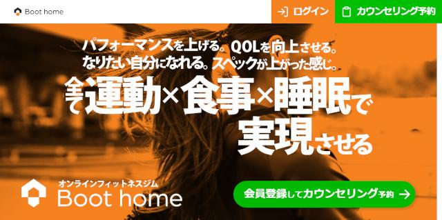 オンラインパーソナルトレーニング BOOT HOME(ブートホーム)