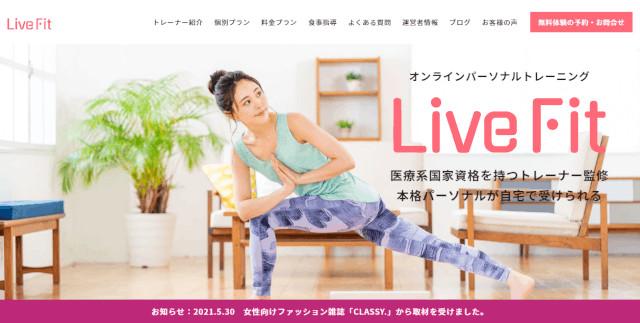 オンラインパーソナルトレーニング LIVE FIT(ライブフィット)