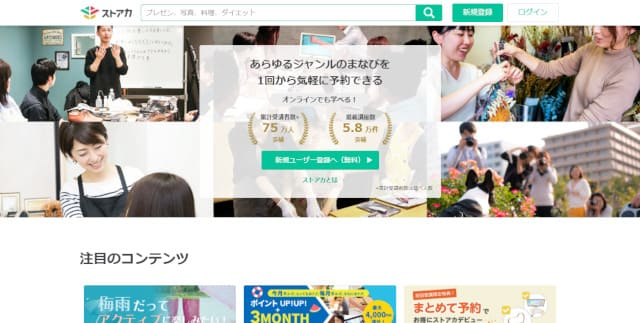 学びのマーケット【ストアカ】