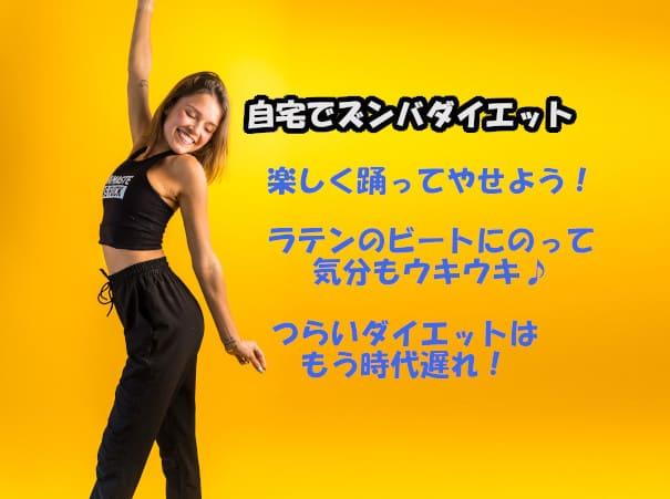 【自宅でズンバをやる方法】つらいダイエットは時代遅れ。楽しく踊って痩せる