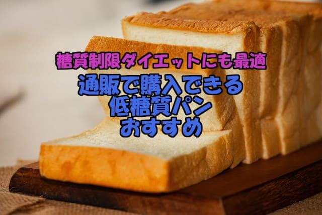 【低糖質ダイエットにも最適】低糖質パンの通販おすすめ・比較