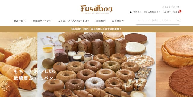 通販で購入できる低糖質パンのお店フスボン