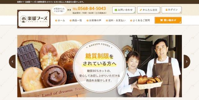 通販で購入できる低糖質パンのお店【楽園フーズ】