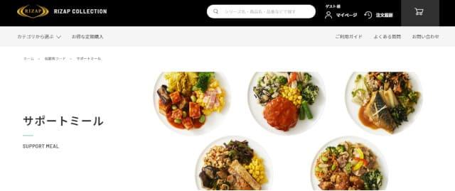 RIZAPの「糖質オフ」宅食【サポートミール】スクリーンショット