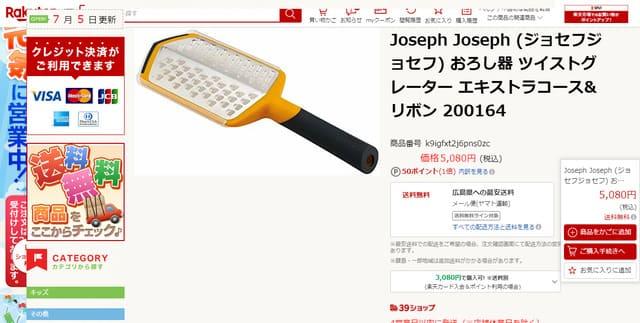 Joseph Joseph(ジョセフジョセフ)スクリーンショット