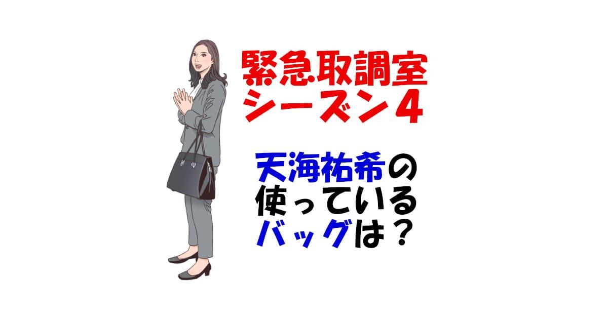 ドラマ緊急取調室で天海祐希着用のバッグはロンシャン【シーズン4始動】
