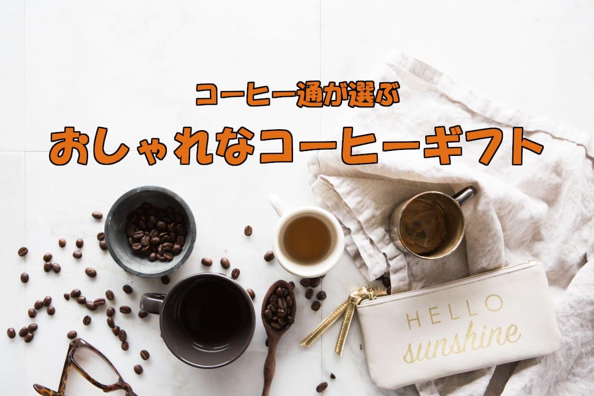 オシャレなコーヒーギフトおすすめ