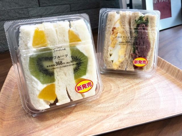 【ローソン】食べ応え十分「SAND FULL」新登場!これぞ断面映えサンドイッチ☆