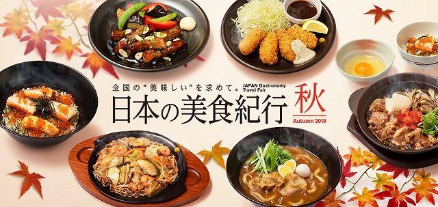【ガスト】で旅行気分♪ご当地の美味しい料理がガストで食べられる!あなたはどれにする?