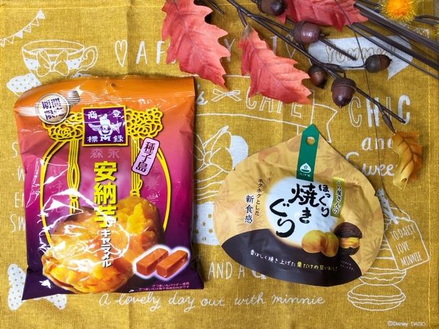 小腹が空いたらパクっと食べられる秋のお菓子2選♬