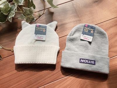 【ダイソー】売切必至!kids用ニット帽が可愛すぎて一目惚れ♡