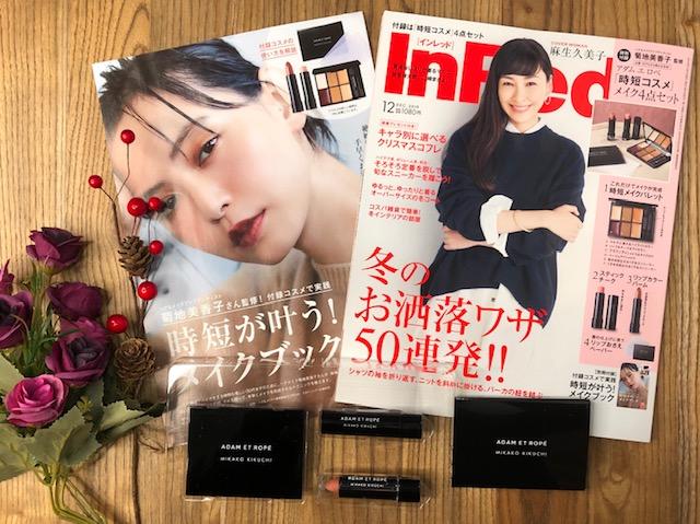 InRed 12月号