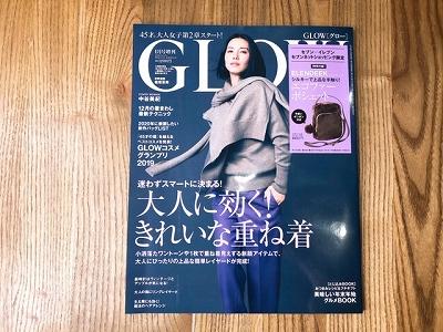 GLOW 1月号増刊