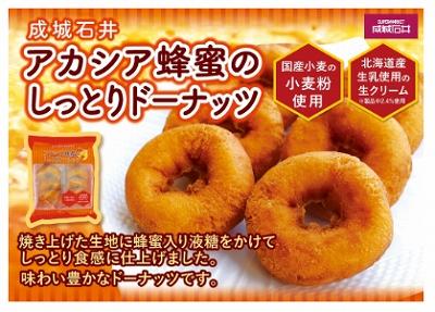 アカシア蜂蜜ドーナツ