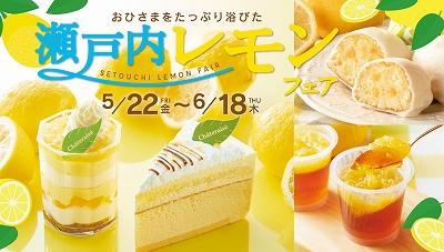 瀬戸内レモンフェア