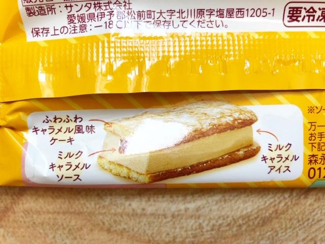 ふわふわケーキサンドミルクキャラメル
