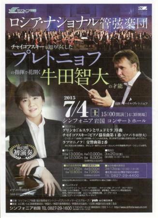 牛田智大。ロシアナショナル管弦楽団