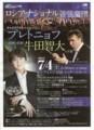 [音楽]牛田智大。ロシアナショナル管弦楽団