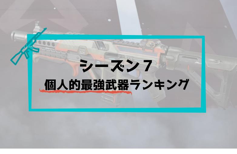 最強 武器 apex