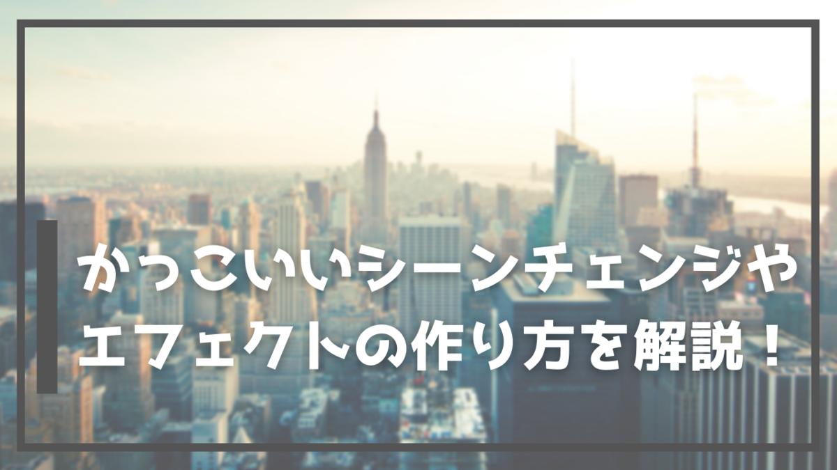 f:id:raki-2114:20210802141024p:plain