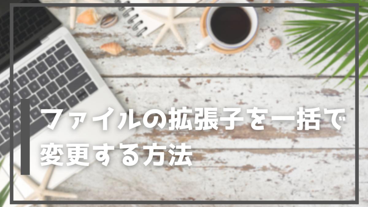 f:id:raki-2114:20210809154641p:plain