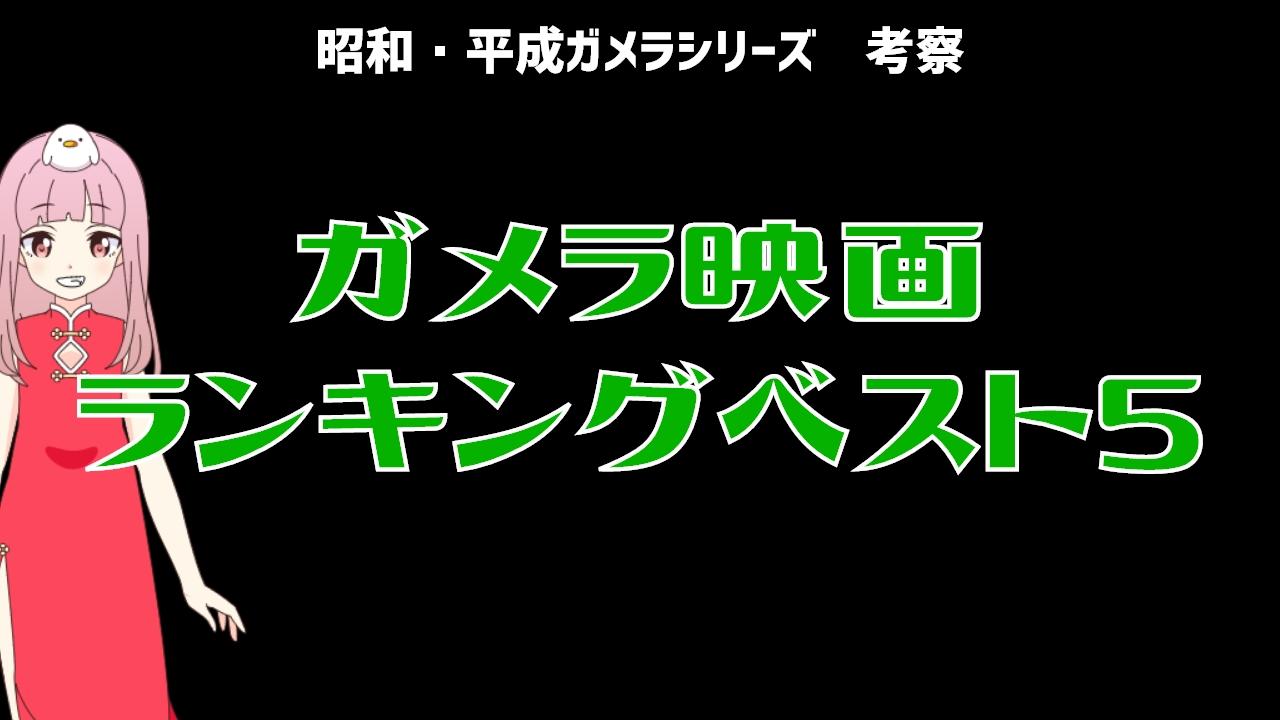 f:id:rakime:20211010155510j:plain
