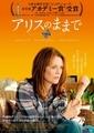 映画『アリスのままで』(2014年/米)