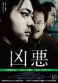 映画『凶悪』(2013年/日)