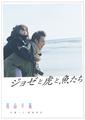 映画『ジョゼと虎と魚たち』(2003年/日)