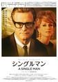 映画『シングルマン』(2009年/米)