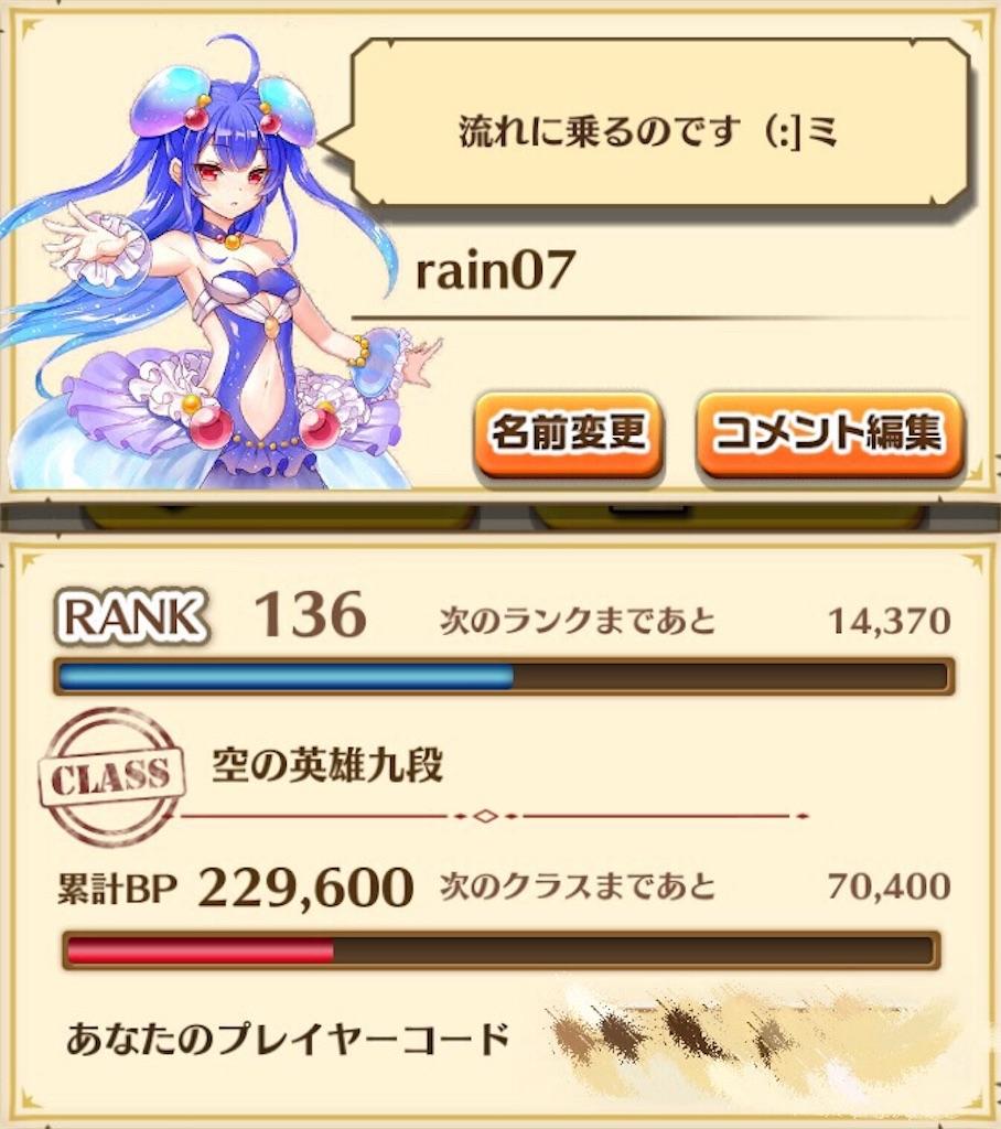 f:id:rakku_rain07:20170729165419j:image