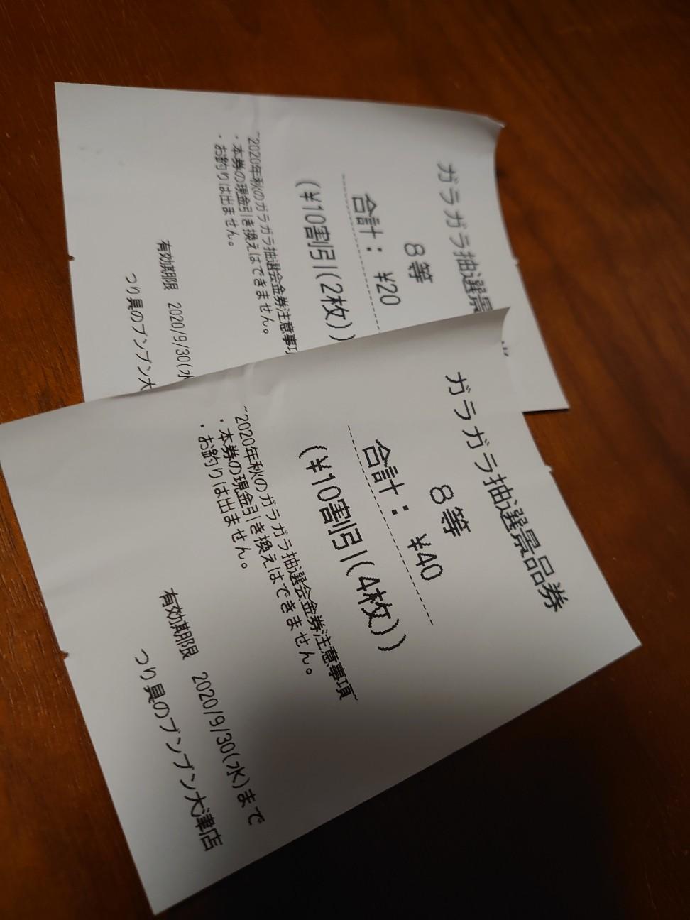 f:id:raku-aqua:20200905222448j:plain