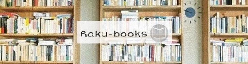 f:id:raku-book:20170719132243j:plain