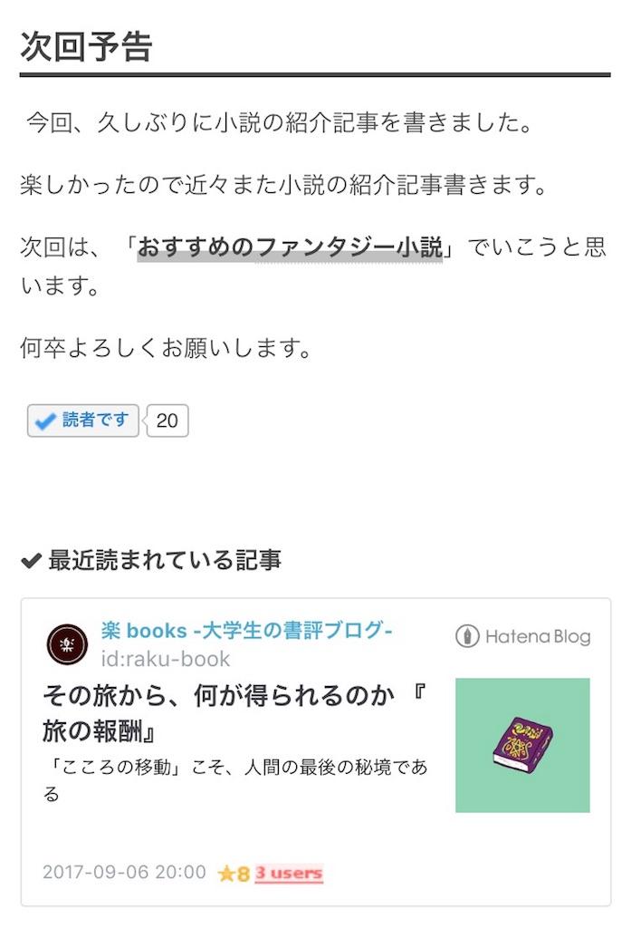 f:id:raku-book:20170908234228j:image