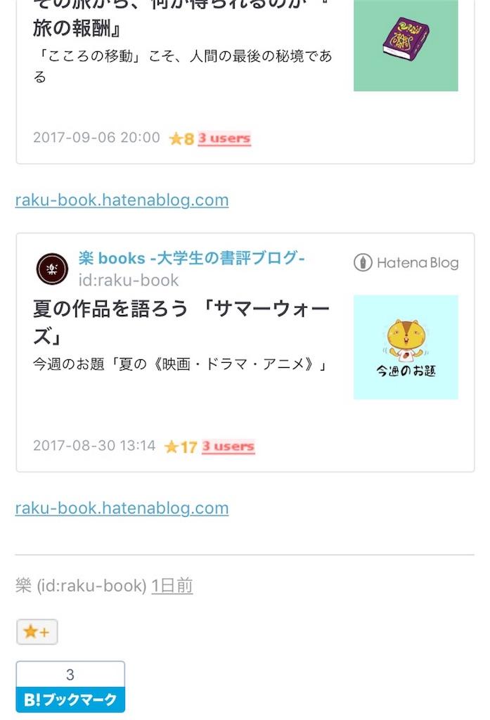 f:id:raku-book:20170908234248j:image