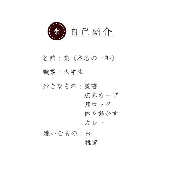 f:id:raku-book:20170911000348p:plain
