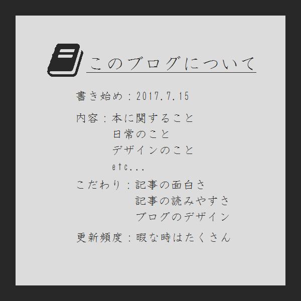 f:id:raku-book:20170911000403p:plain