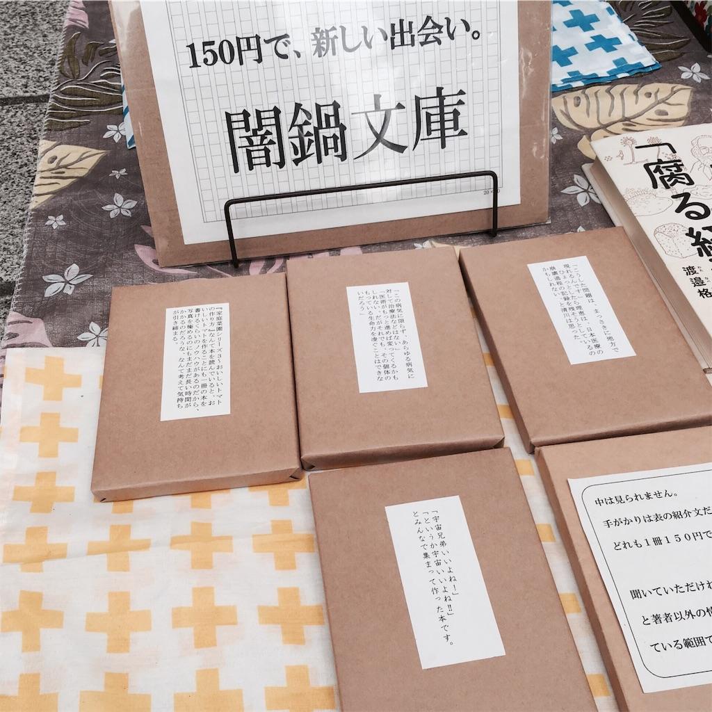 f:id:raku-book:20171014235610j:image