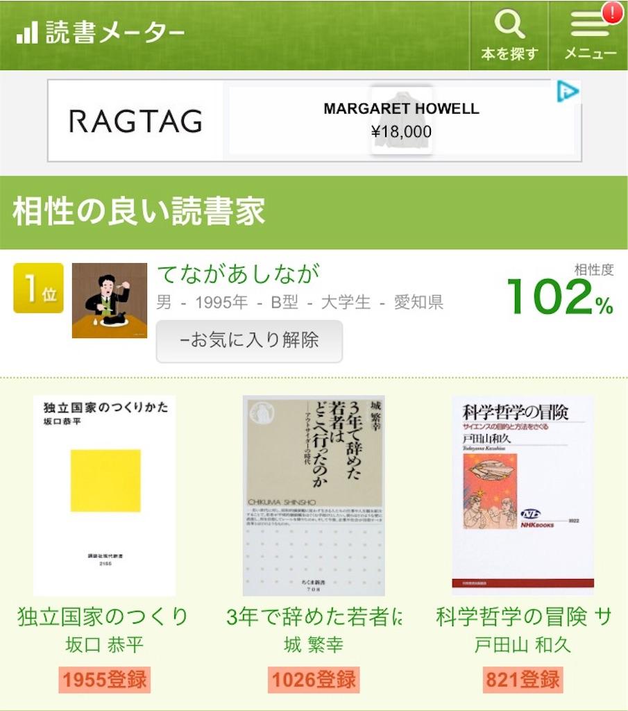 f:id:raku-book:20171103162230j:image