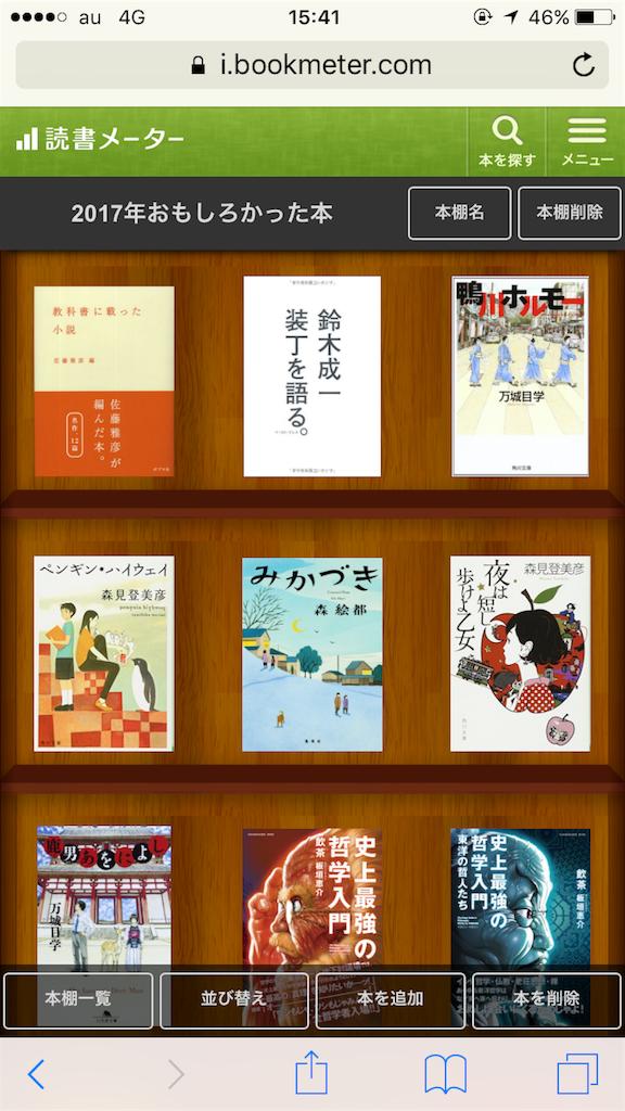 f:id:raku-book:20171103162318p:image
