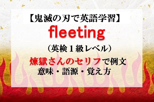 f:id:raku-eigo-momo:20210509114102j:plain