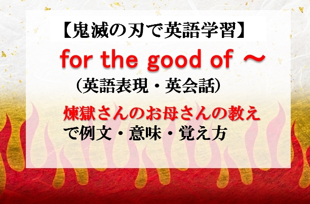 f:id:raku-eigo-momo:20210517215301j:plain