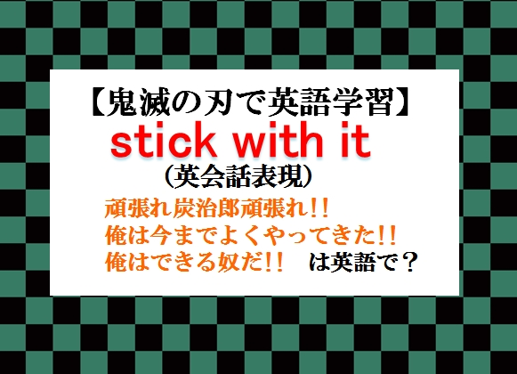 f:id:raku-eigo-momo:20210528222614j:plain