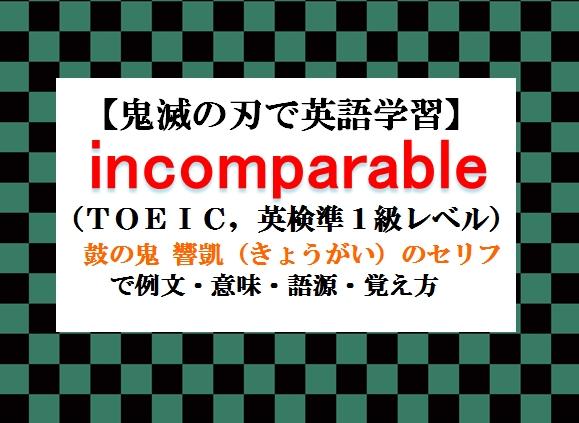 f:id:raku-eigo-momo:20210530233727j:plain