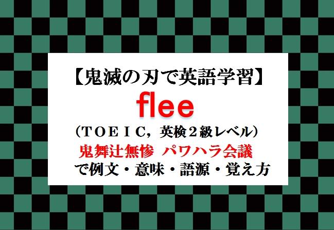 f:id:raku-eigo-momo:20210608130848j:plain