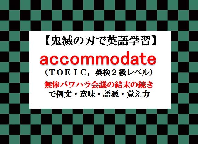 f:id:raku-eigo-momo:20210614203236j:plain