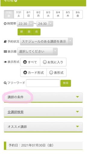 f:id:raku-eigo-momo:20210730224135j:image