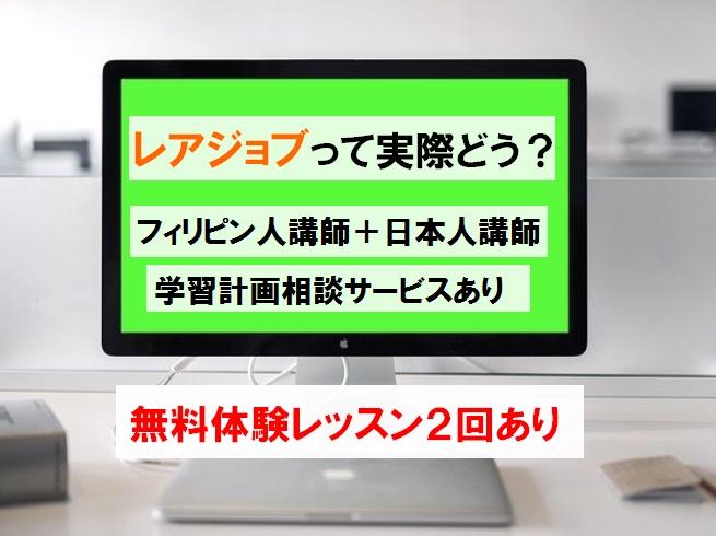 f:id:raku-eigo-momo:20210821123416j:plain